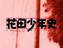 Опенинг с Аниме История Юного Ханады Hanada Shounen Shi
