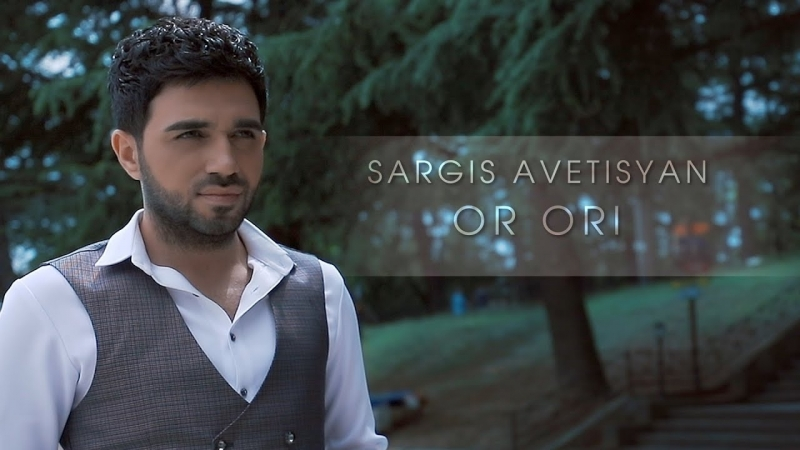 Sargis Avetisyan - Or Ori (www.mp3erger.ru) 2018
