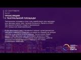 Московский Международный фестиваль