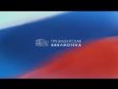 Электронный читальный зал Президентской библиотеки им. Б.Ельцина в Санкт-Петербуурге
