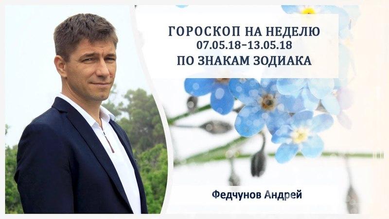 ГОРОСКОП НА 7 13 МАЯ 2018 года ДЛЯ ВСЕХ ЗНАКОВ ЗОДИАКА