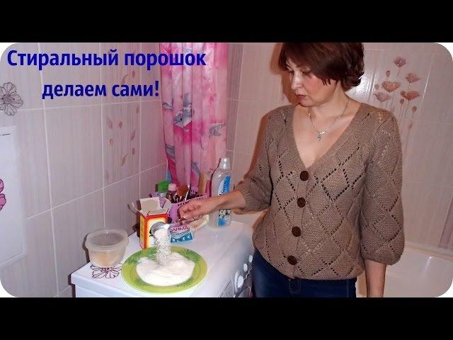 Как сделать стиральный порошок в домашних условиях.