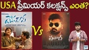 Devadas Vs Nawab USA Premier Collections | Akkineni Nagarjuna | Nani | Telugu Latest Movie Reviews