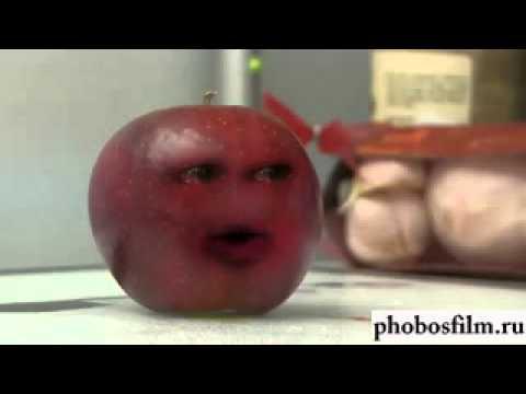 Бесячий апельсин Эй, яблоко!