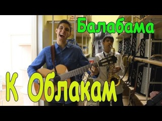 """�������� -""""� �������"""" ����� ��� ������ � �������� ( Russian Guitar Cover Song )/Sunny Funny Covers"""