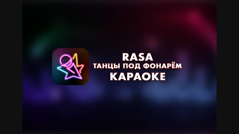 Караоке RASA - Танцы под фонарём