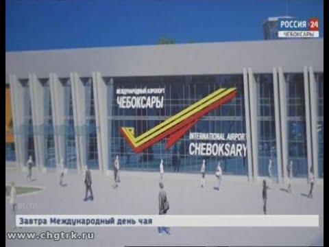 На реконструкцию воздушной гавани Чебоксар планируют направить полмиллиарда рублей