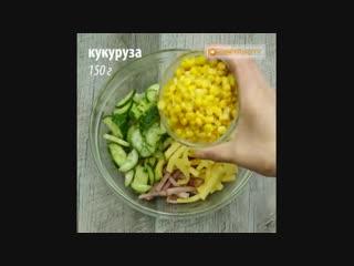Рейтинг - Три самых вкусных и быстрых салата с кукурузой! htqnbyu - nhb cfvs[ drecys[ b ,scnhs[ cfkfnf c rerehepjq!