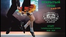 Открытый урок 14.08.2018 - Siberian Irish Dance Academy Ирландские танцы Кемерово