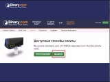 Пополнение счета Binary.com и вывод с помощью QIWI