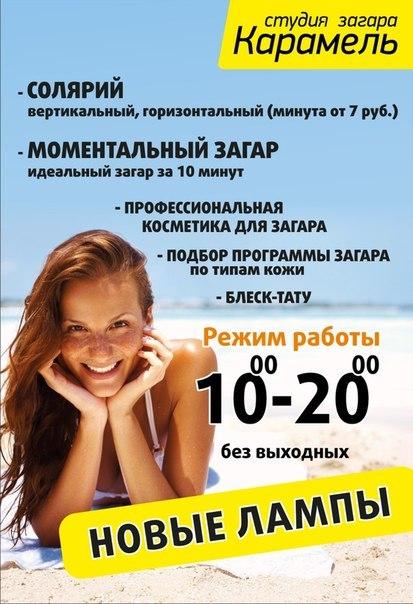 фото солярий реклама