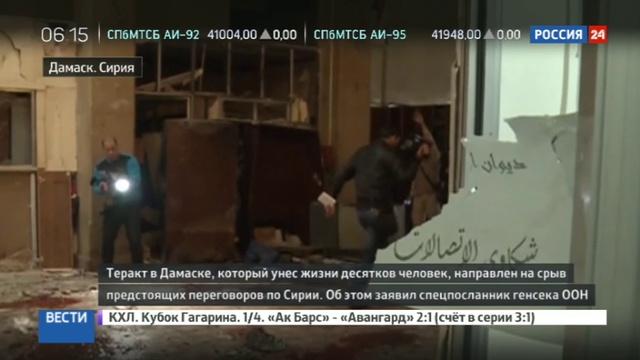 Новости на Россия 24 • Теракт в Дамаске направлен на срыв переговоров по Сирии