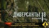 Сусанин страйкболгорыДиверсанты 18