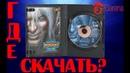 Где скачать Warcraft 3 ? Яндекс диск Гарена (от Просто Макс)