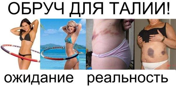 программа похудения картинки
