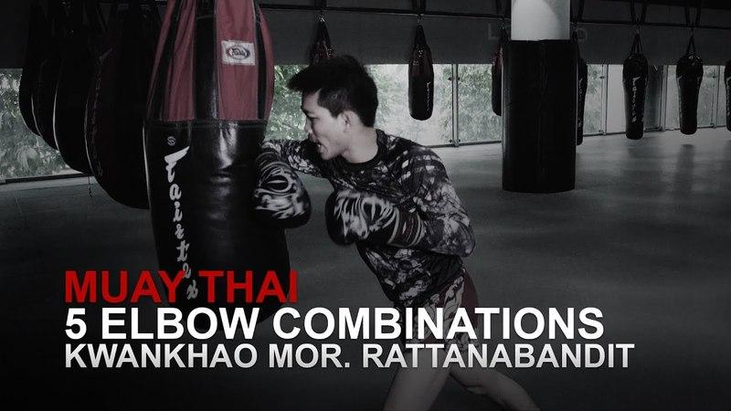 Muay Thai: 5 Elbow Combinations   Evolve University