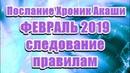 🔹ФЕВРАЛЬ 2019 следование правилам Послание Хроник Акаши