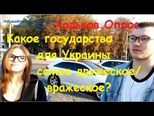 Харьков Какое государство для Украины самое дружескоевражеское соц опрос Иван Проценко