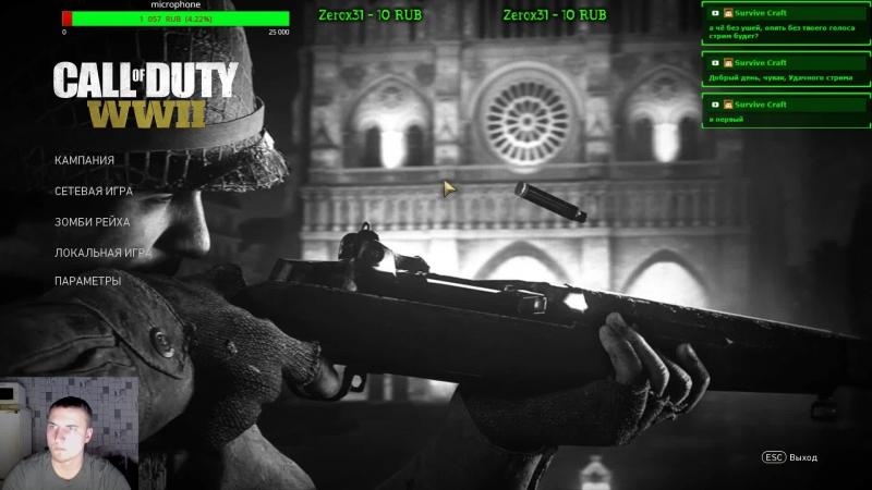 Call of Duty: WWII 1 - Я начал играть пиратки.