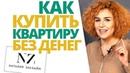 Наталия Закхайм Как купить квартиру без денег Как купить недвижимость без вложений