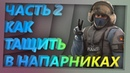ЧАСТЬ 2 ТАКТИЧЕСКИЕ МЕСТА В НАПАРНИКАХ В КС ГО Россия