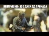 Неигрушки - 100 дней до приказа (1999г.)