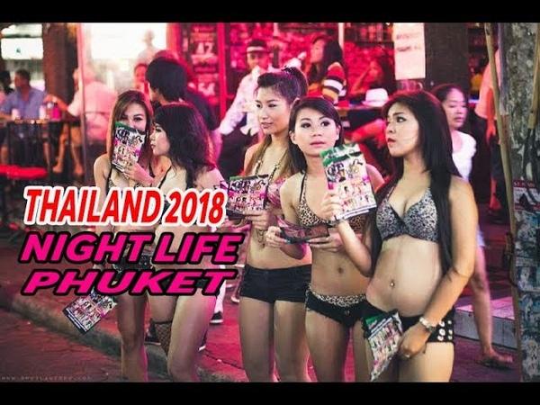 ТАЙЛАНД ПХУКЕТ 2018 НОЧНАЯ ЖИЗНЬ THAILAND PHUKET NIGHTLIFE NOVEMBER 2018