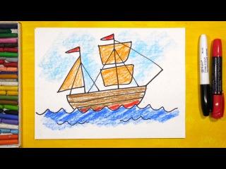 Как нарисовать Корабль. Урок рисования для детей от 3 лет, РыбаКит