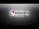 О нашем объединении Группа компаний Белплита