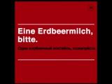 Уроки немецкого: базовый курс №1