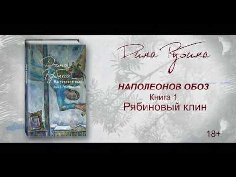 Буктрейлер по книге Дины Рубиной Рябиновый клин первая книга романа Наполеонов обоз