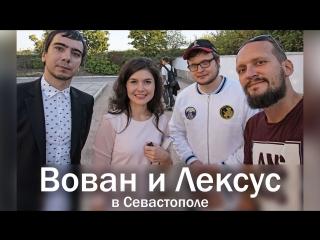 Небольшое интервью с Вованом и Лексусом (интеллектуальный пранк)