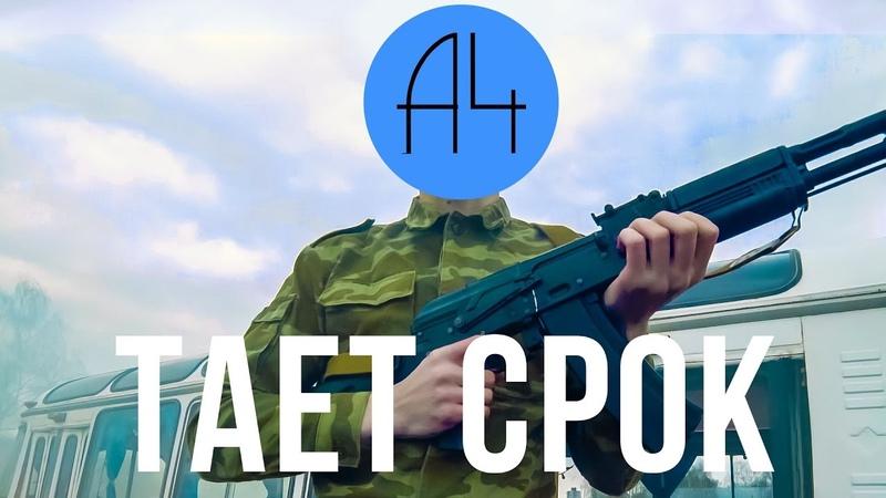 А4 - Тает Срок (Пародия Грибы - Тает Лёд) » Freewka.com - Смотреть онлайн в хорощем качестве