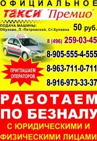 Такси Премио /Монино/   ВКонтакте