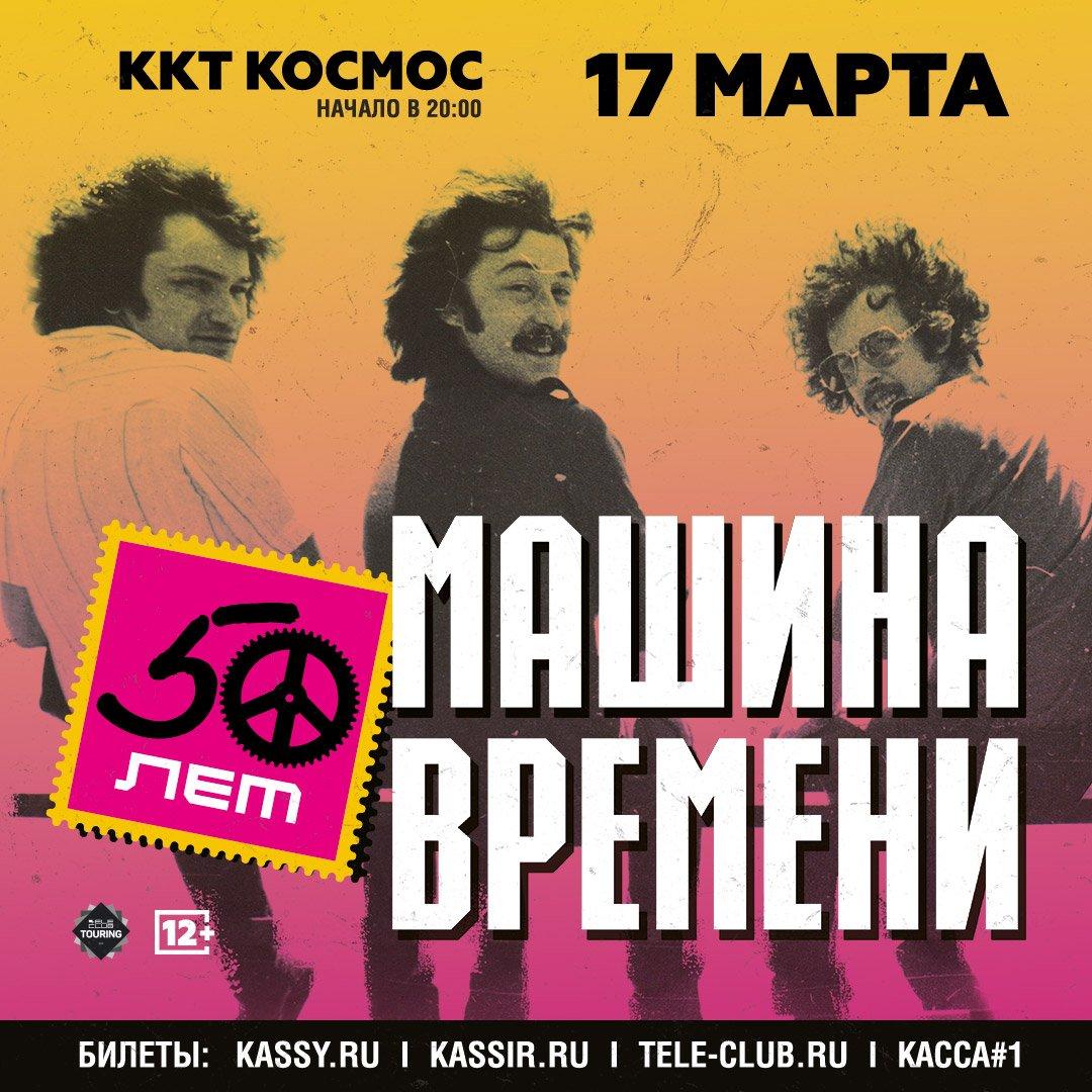 Афиша Екатеринбург Машина Времени 50 лет ККТ Космос 17 марта