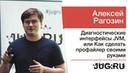 Алексей Рагозин Диагностические интерфейсы JVM или Как сделать профайлер своими руками