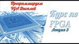 Курс по FPGA # Лекция 3 # Прогаммируем VGA дисплей