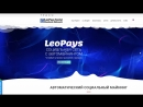 LeoPays Новая социальная бизнес сеть, где платят ВСЕМ!