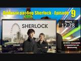 Английский на слух по сериалу Шерлок. Разбор фильма Episode 9