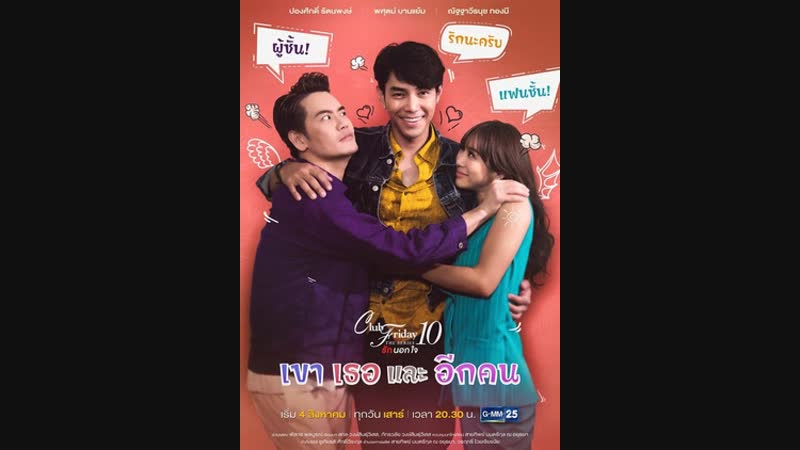[Episode 01] Club.Friday.The-series 10 - เขาเธอและอีกคน