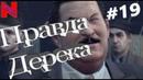 Правда Дерека19(Прохождение Mafia2)