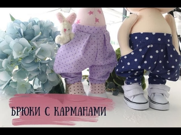 Брюки галифе с карманами для куклы - ПромоМК | Promo Rag doll - Cotton doll
