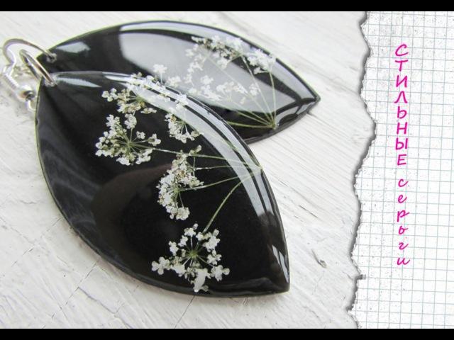 Серьги из полимерной глины и эпоксидной смолы / Make earrings with epoxy resin