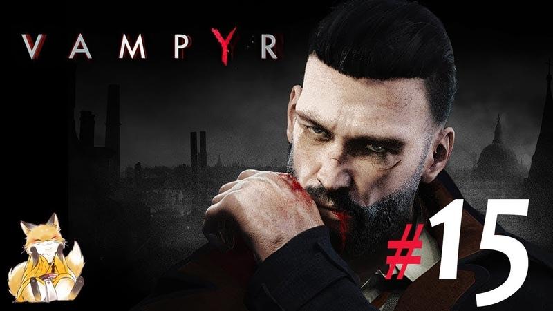 Vampyr - 15 - Ах, мой милый Августин
