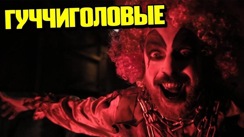 ГЛАЗОЕДЫ - ГУЧЧИГОЛОВЫЕ (премьера клипа 2018)