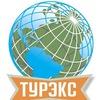 Горящие путевки, туры. Турфирма Киев, ТУРЭКС