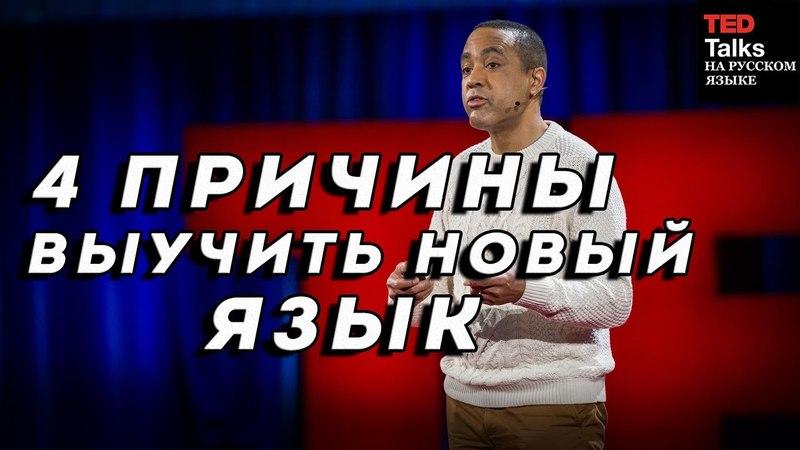 ЧЕТЫРЕ ПРИЧИНЫ ВЫУЧИТЬ НОВЫЙ ЯЗЫК - Джон Макуортер - TED на русском