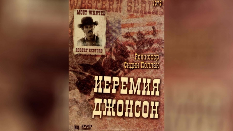 Иеремия Джонсон (1972) | Jeremiah Johnson