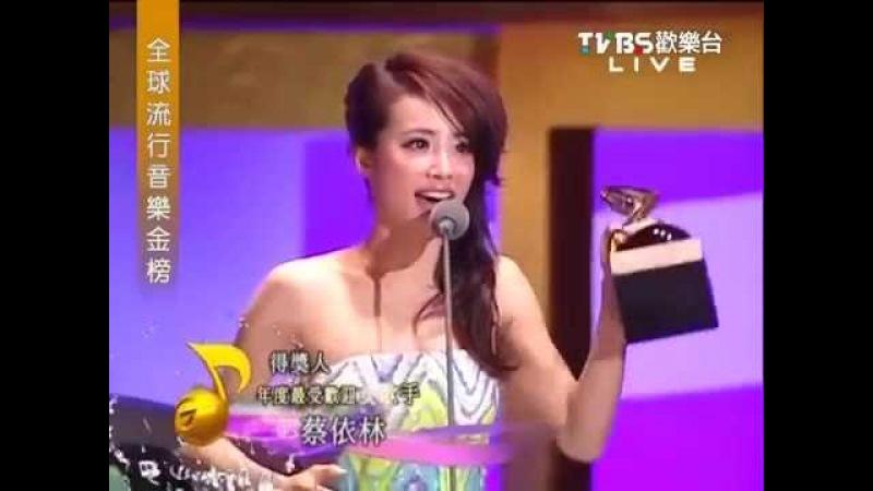 【2011全球流行音樂金榜】pt 11 50 年度最受歡迎女歌手獎 蔡依林