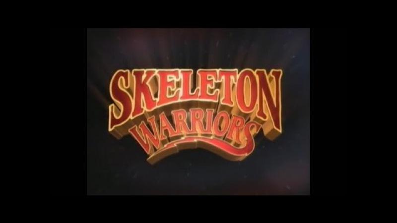 Воины скелеты заставка на русском / Skeleton warriors rus intro